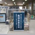 東日本大震災に対する義援金について