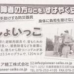 西日本新聞に広告を出しました。