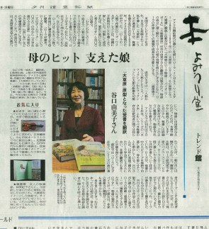 読売新聞4月2日記事2