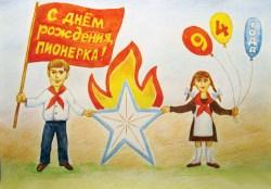 """С ДНЁМ РОЖДЕНИЯ, """"ПИОНЕРКА""""!"""
