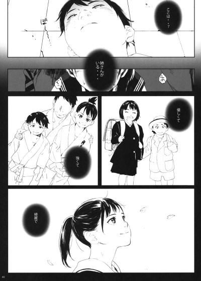 【画像】空手少女が不良に犯される漫画wwwww - livejupiter 1504206965 10403