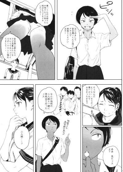 【画像】空手少女が不良に犯される漫画wwwww - livejupiter 1504206965 18901