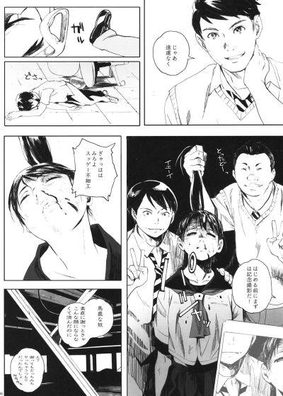 【画像】空手少女が不良に犯される漫画wwwww - livejupiter 1504206965 8903
