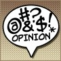 Opinion Logo