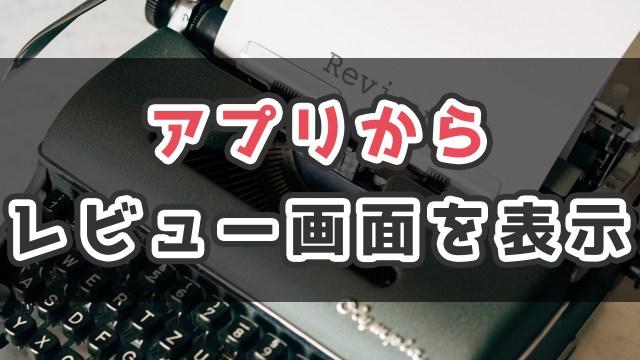 【Swift】アプリからレビュー画面を表示する方法_サムネ