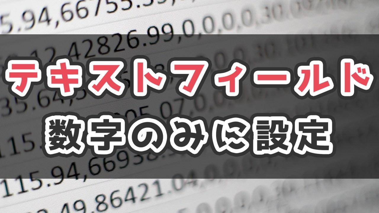 【Swift】テキストフィールドの入力を数字のみ可能にする方法_サムネ