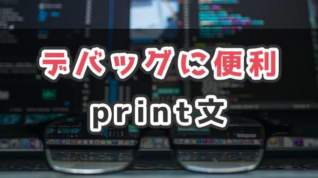 【Swift】プログラムデバッグの基本!print文の使い方_サムネ