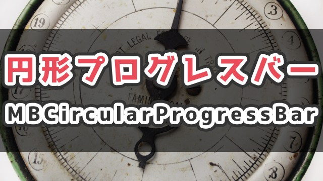 【Swift】円形プログレスバー「MBCircularProgressBar」の使い方_サムネ