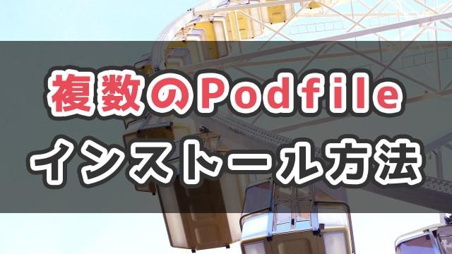 【Swift】複数のPodfileをインストールする方法_サムネ
