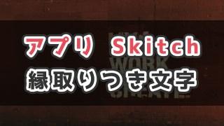 Macアプリ「Skitch」で文字(テキスト)の縁取りを表示する方法_サムネ