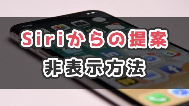 iOS13で発生!iPhoneのSafariで「Siriからの提案」を消す方法_サムネ