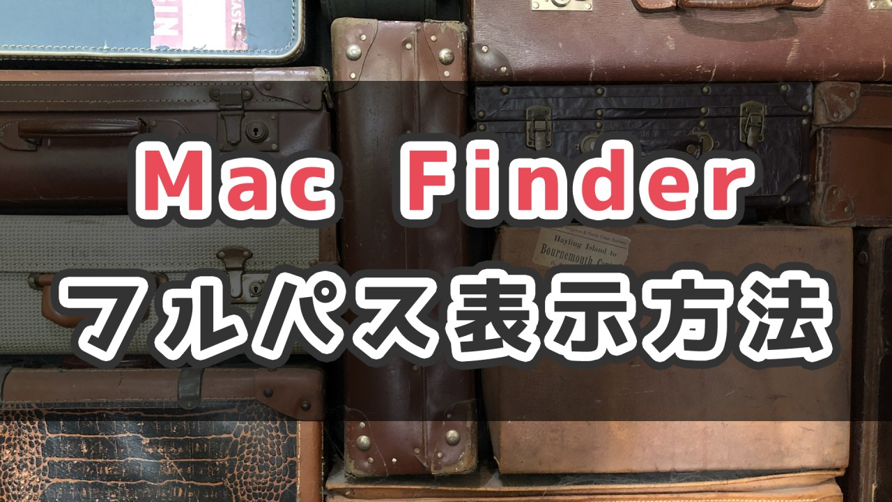 MacのFinderでフルパス・アドレスバーを表示する方法_サムネ