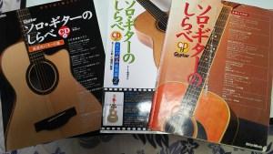 南澤大介さんのソロギターシリーズ 譜面