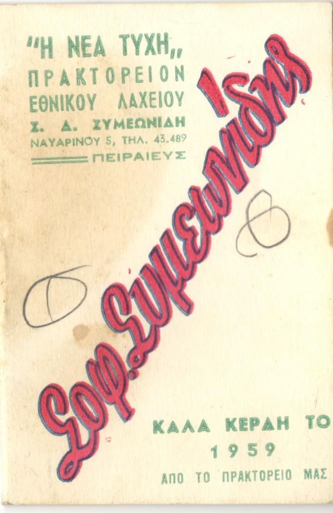 Πρακτορείο Εθνικού Λαχείου (1959)