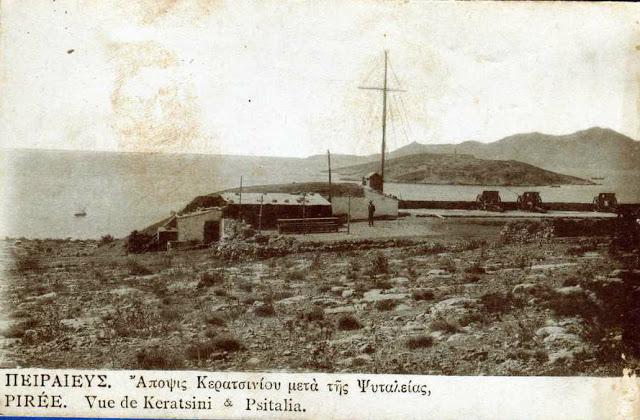 """Επιστολικό δελτάριο στο οποίο φαίνεται η απόσταση μεταξύ της ακτής και της νήσου Ψυτάλλειας όπου βυθίστηκε το """"Αλέξανδρος Ζ"""". Κάποιοι από τους ναυαγούς έφτασαν στην ακτή αλλά αδυνατούσαν να εξέλθουν λόγω της υψομετρικής διαμόρφωσης της βραχώδους ακτής. Στο δελτάριο φαίνεται η ύπαρξη πυροβολείου που προστάτευε τα παλαιότερα χρόνια τον ναύσταθμο."""