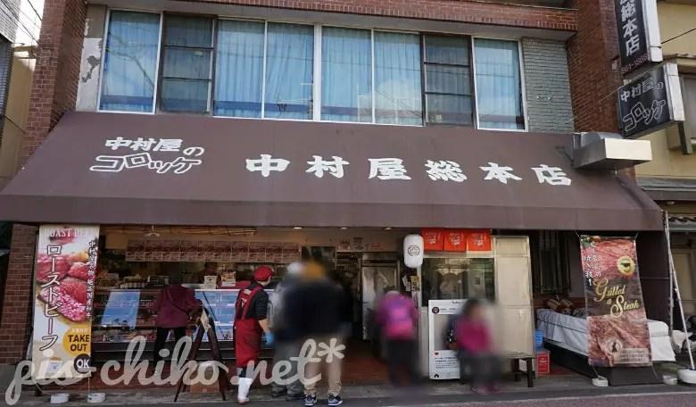 中村屋嵐山店
