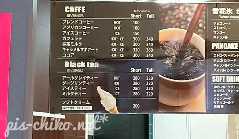 Happy-Three-Cafeメニュー