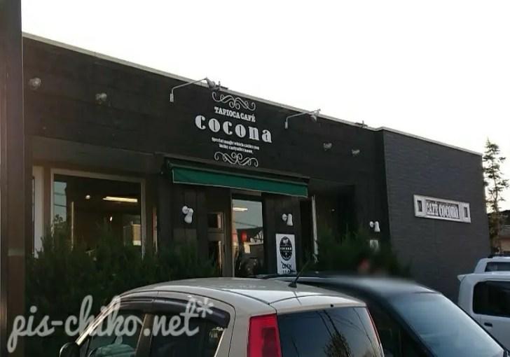 COCONA清流店・外観