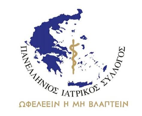 Επίσημη σελίδα - ΠΑΝΕΛΛΗΝΙΟΣ ΙΑΤΡΙΚΟΣ ΣΥΛΛΟΓΟΣ