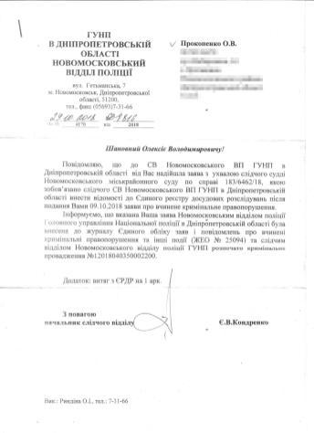 Дмитро Лисичкин кримінальна справа