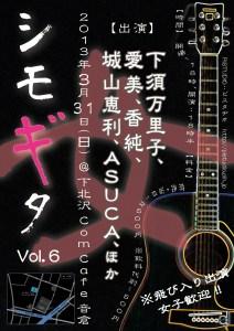 シモギタ6 表 黒