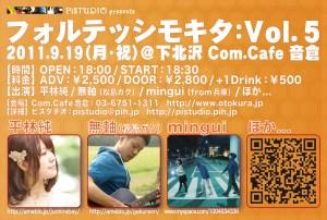 A6(100x148)-omote-110919b