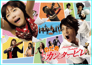 画像引用元:http://www.ilivesupport.net/file/blog/nodame/post1.jpg
