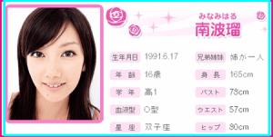 画像引用元:http://1min-geinou.com/wp/wp-content/uploads/2014/09/haru-seventeen1.jpg