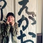芳根京子の難病の克服は天祖神社が関係?400年以上前の神社?