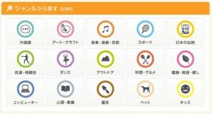 160604_shuminavi_genre
