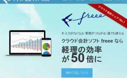 クラウド会計ソフトfreee