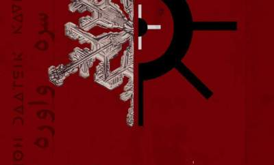 red snow full movie download