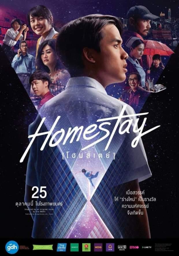 Homestay movie