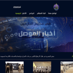 Mosul TV Website (official)