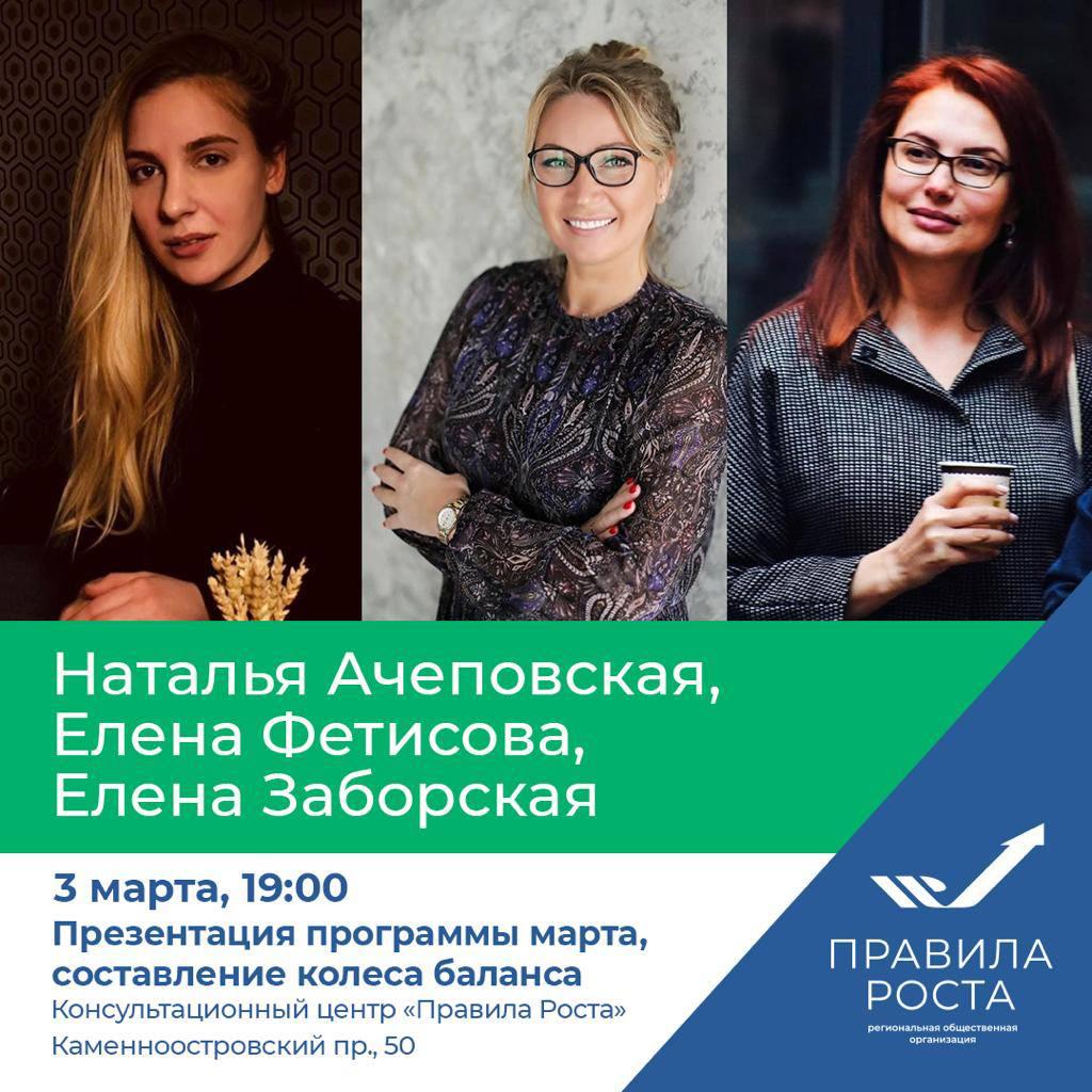 """Câu lạc bộ phụ nữ """"Thời gian của bạn"""": đào tạo ở St.Petersburg"""