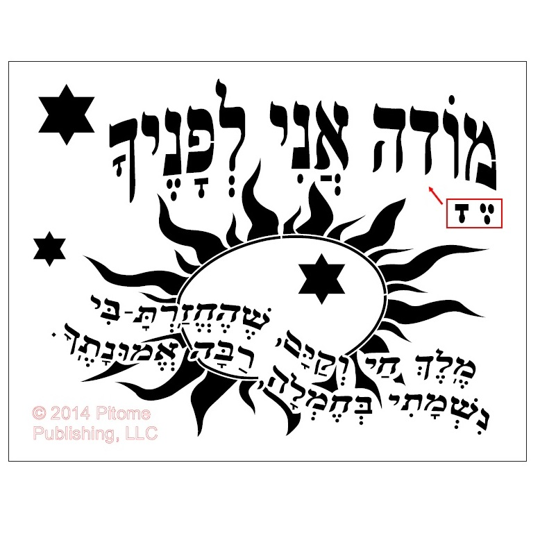 Modeh Ani Hebrew Tracing Stencil ($7.50-$5.00 each)
