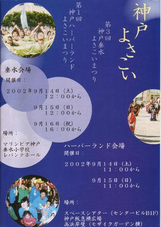 2002-09-14-15_kobe_yosakoi_festival_0