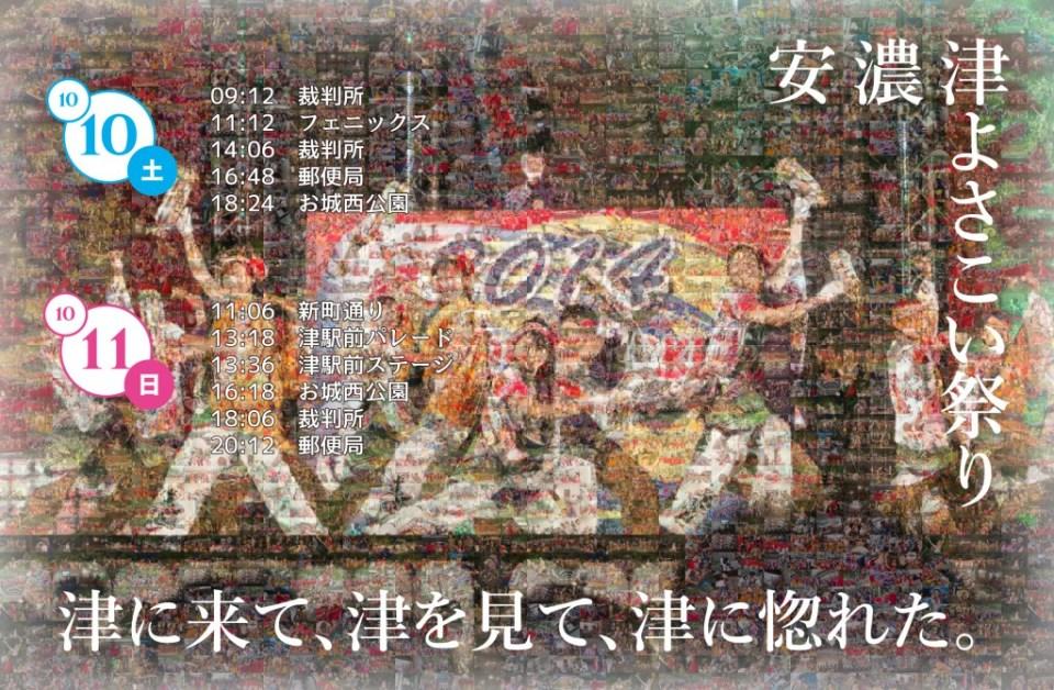 anotsu-mosaic