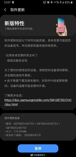 Galaxy S Light Luxury Edition June patch