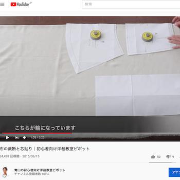 【動画】布の準備、裁断、芯貼り
