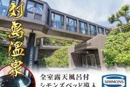 城崎海岸Livemax度假村 Livemax Resort Jogasaki Kaigan