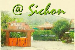 西雄度假村 @ Sichon  Resort
