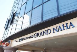 沖繩民宿GRAND那霸 Okinawa Guest House Grand Naha