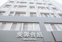 愛馨會館 ISING HOTEL