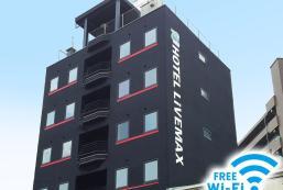 三原站前Livemax酒店 Hotel Livemax Mihara-ekimae