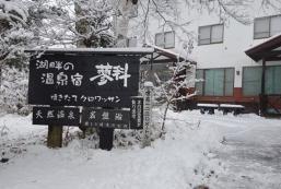湖畔之溫泉宿蓼科 Kohan no Onsenyado Tateshina