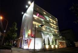 V酒店 - 僅限成人 V Hotel (Adult Only)