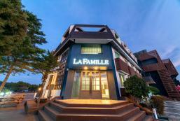 家人旅館 La Famille