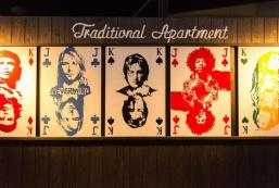 傳統公寓 Traditional Apartment