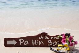 狗骨島帕辛賽度假村 Pa Hin Sai Resort Kohkood